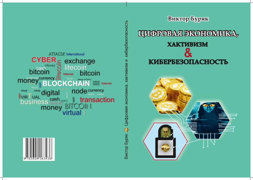 Буряк В. В. монография «Цифровая экономика, хактивизм и кибербезопасность»