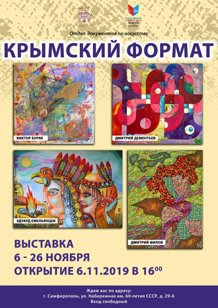 Виктор Буряк - выставка Крымский формат